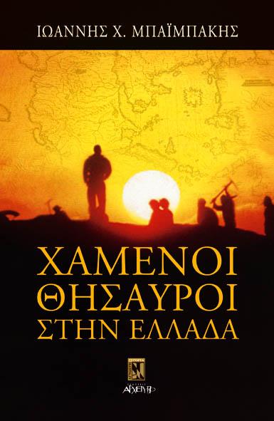 Χαμένοι Θησαυροί Στην Ελλάδα