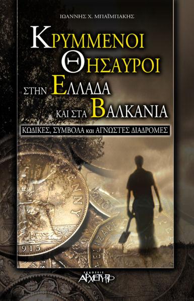 Κρυμμένοι Θησαυροί στην Ελλάδα και στα Βαλκάνια